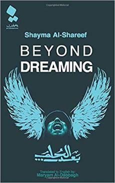 Beyond Dreaming