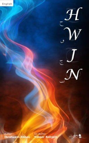 Book cover: HWJN - Ibraheem Abbas and Yasser Bahjatt